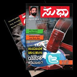Sudha Magazine